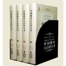 中国教育大百科全书(16开精装 全四册)