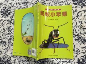 藏在故事里的昆虫课:蚂蚁小苹果(平)X