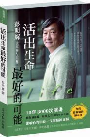 活出生命最好的可能:彭明辉谈现实与理想