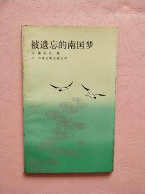 被遗忘的南国梦【1988年1版1印】
