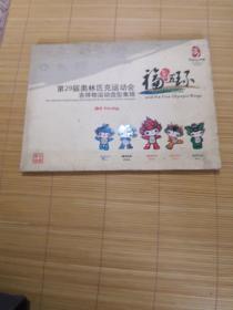 第29届奥林匹克运动会吉祥物运动造型集锦【邮票】