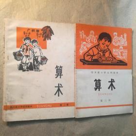 四川省小学试用课本:算术(第二册+第三册)【 正版品好  一版一印 实拍如图 】