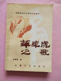 华东虎之歌【1990年1版1印】