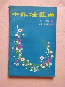 中外摇篮曲【1986年1版1印】