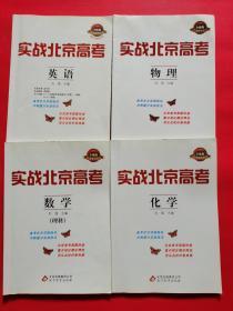 实战北京高考:英语、理综、数学(理科)、物理、化学、生物、语文(十一本合售)正版