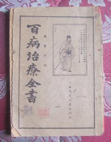 百病治疗全书(上,中,下卷一册全)