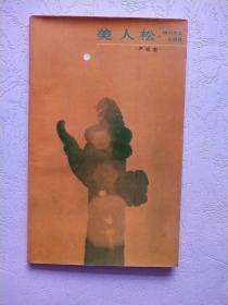 美人松【天涯诗丛】1988年1版1印
