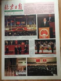 北京日报庆香港回归特刊(增刊)