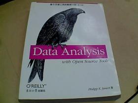 基于开源工具的数据分析