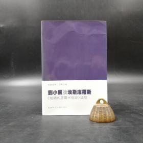 香港中文大学版  刘小枫《刘小枫读埃斯库罗斯 :<被缚的普罗米修士>讲稿》(锁线胶订)