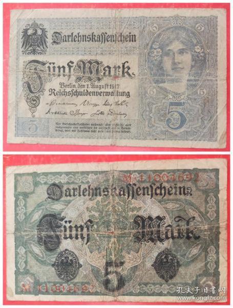 外国钱币:德国5马克纸币