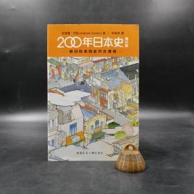 香港中文大学版  安德鲁‧戈登(Andrew Gordon) 李朝津  译《200年日本史:德川以来的近代化进程》(锁线胶订)