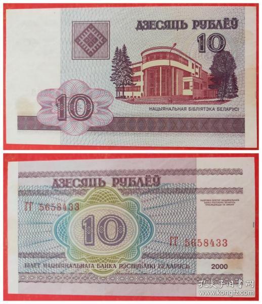 外国钱币:白俄罗斯10卢布纸币