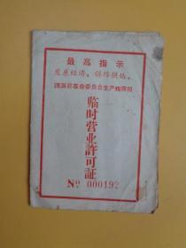 1970年 镇海县革命委员会生产指挥组临时营业许可证【邴明兰 流动(江南一带) 棒冰】【10.7×7.7】
