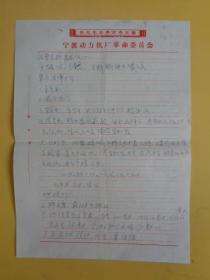 宁波动力机厂革命委员会(化学分析基本仪器)(手写)【文革:敬祝毛主席万寿无疆】