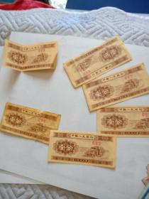 1953年壹分纸币【罗马数字3位】6张