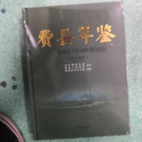 费县年鉴. 2011~2012