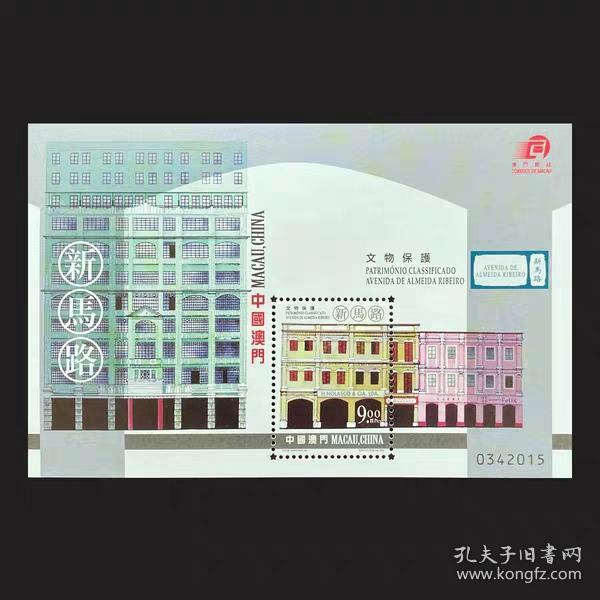 澳门邮票 2000B004 文物保护-新马路小型张 特价 原胶全品