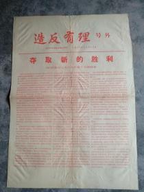 1966年12月13日      造反有理  号外