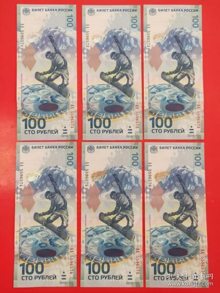 外国钱币:俄罗斯2014年发行冬季奥运会100卢布纪念钞(6张连号)