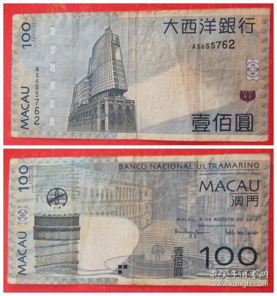 澳门:大西洋银行100元纸币