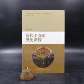 香港中文大学版  尹志华《清代全真道历史新探》(锁线胶订)