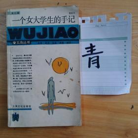 一个女大学生的手记。