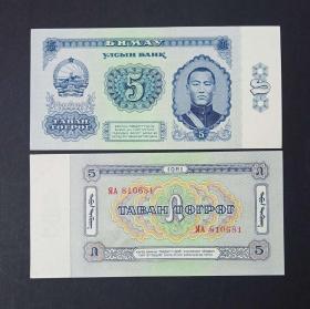 蒙古 5图格里克纸币 1981年 外国钱币
