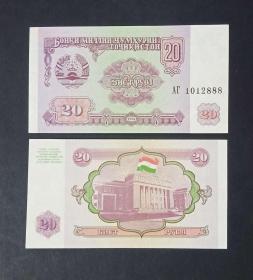塔吉克斯坦 20卢布纸币 1994年 好号码888   外国钱币