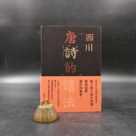 香港中文大学版  西川《唐诗的读法》(锁线胶订)