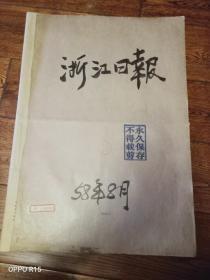 浙江日报1958.6