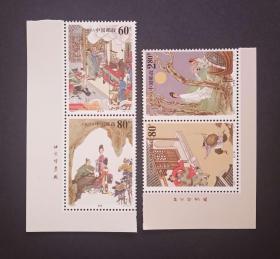 2002-7 聊斋志异 第二组 编年邮票 带厂铭