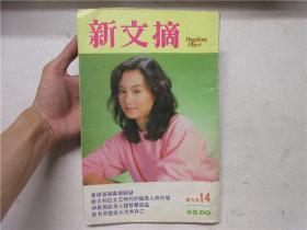 新文摘 第九年第14期(刘雪华,薛家燕,陈美龄)
