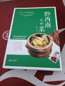 黔西南风味菜