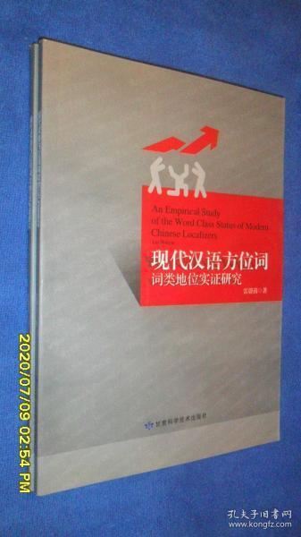 现代汉语方位词词类地位实证研究