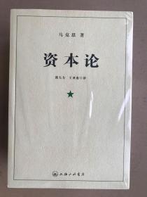 资本论(全三册)