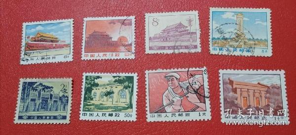 文革普通邮票八枚合售