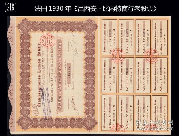 法国1930年《吕西安-比内特商行老股票---1股》计100法郎。谢绝还价(218)