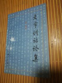 文字训诂论集(萧璋先生毛笔签名签赠钤印,极少见 书品佳)