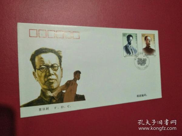 1999-17李立三邮票首日封