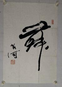 黄河     尺寸  68/47   软件 字静之,河北霸州人,1923年出生。早年就读于河北省立师学校。现为中国音乐家协会理事、中国炎黄文化协会理事、中国秦文学会常务理事、北京中国书画收藏家协会副会长。
