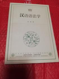 汉语语法学     2003年一版一印