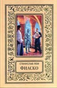 惨败 Fiasco:斯坦尼斯拉夫·莱姆(Stanislaw Lem, 1921-2006)是波兰著名科幻作家、哲学家,他是20世纪欧洲最多才多艺的作家之一,也是国际公认的科幻小说天才作家。有代表作《索拉里斯星》,《完美的真空》,'机器人大师'等