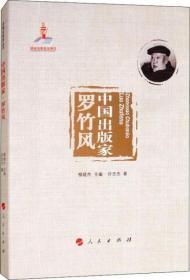 中国出版家 罗竹风