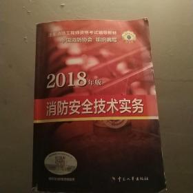官方指定 2018一级注册消防工程师资格考试辅导教材:消防安全技术实务