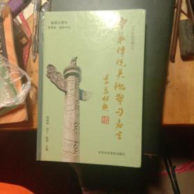 中华传统美德警句名言(季羡林先生签名本)