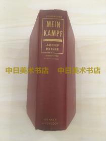 1941年英文唯一的全译无删减版《我的奋斗》,精装1000页