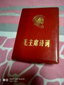 毛主席诗词1968年(北京)内部发行