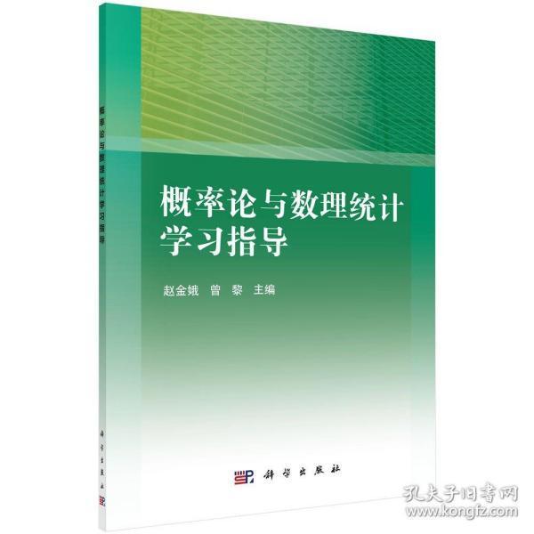 概率论与数理统计学习指导