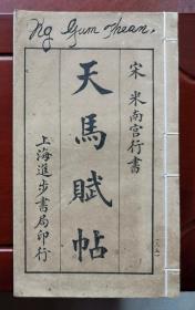 民国上海文明书局:米南宫行书天马赋